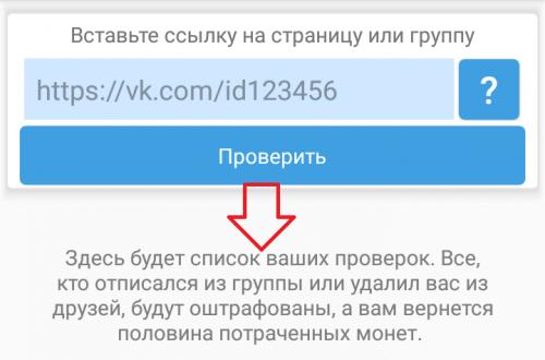 Накрутка подписчиков в группу ВК бесплатно задания онлайн приложение