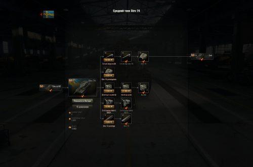 World of Tanks: гайд по Strv 74