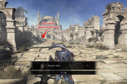 Прохождение Dark Souls 3: Пик древних драконов (все секреты)