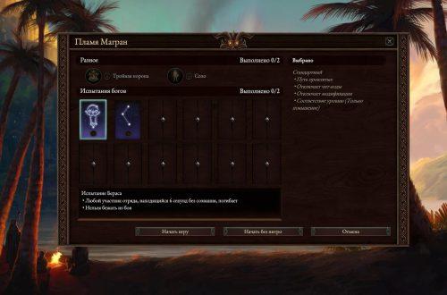 Краткий разбор дополнения Beast of Winter для Pillars of Eternity 2: Deadfire