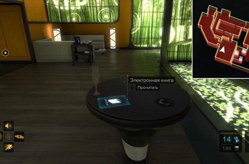 Deus Ex: Mankind Divided – где найти все уникальные электронные книги