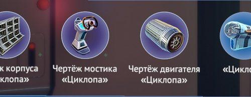 Subnautica — как создать подлодку «Циклоп»