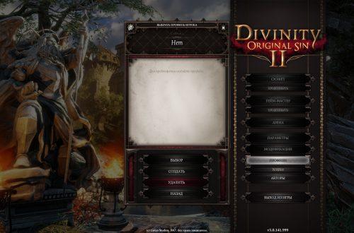 Divinity: Original Sin 2. Как включить русский язык в игре?