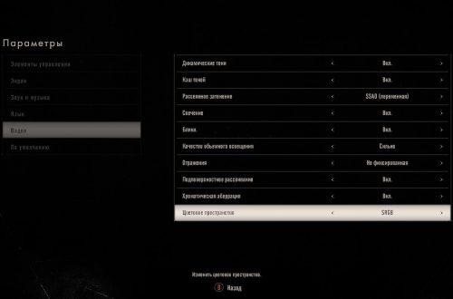 Графические настройки Resident Evil 7: Biohazard