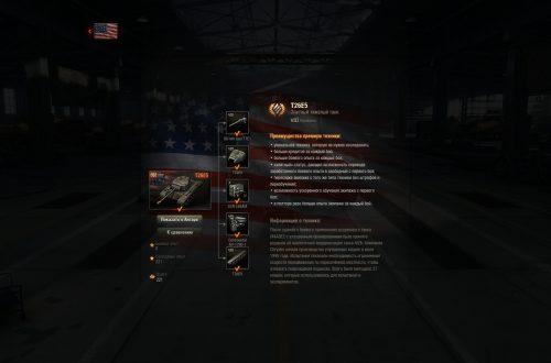 World of Tanks: гайд по T26E5