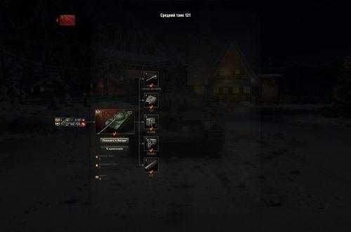 World of Tanks: гайд по 121