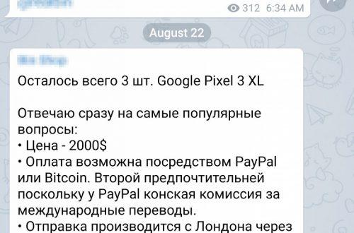 Google Pixel 3 XL уже продают по цене $2000