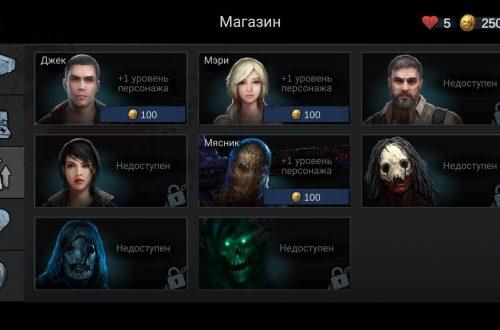 Как играть за выживших в Horrorfield