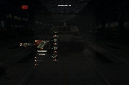 World of Tanks: гайд по Объекту 263