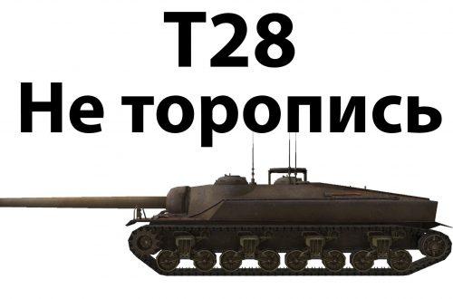 World of Tanks — гайд по Т28
