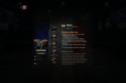 World of Tanks: гайд по FCM 50 t