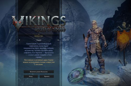 Классы в игре Vikings: Wolves of Midgard
