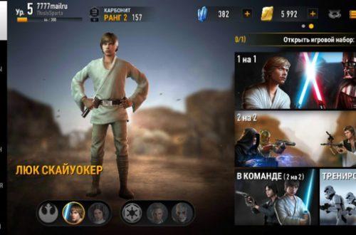 Гайд по игре «Звёздные Войны: Арена Силы»