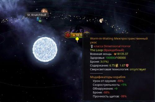 Stellaris: квесты (часть 1)