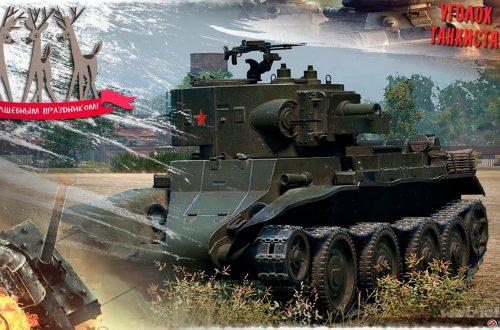World of Tanks — гайд по БТ-7А