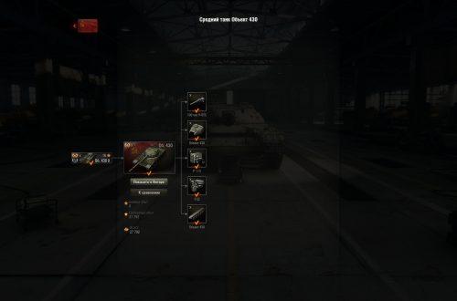 World of Tanks: гайд по Объекту 430