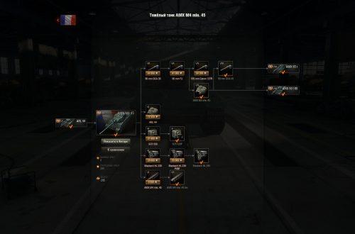 World of Tanks: гайд по AMX M4 45