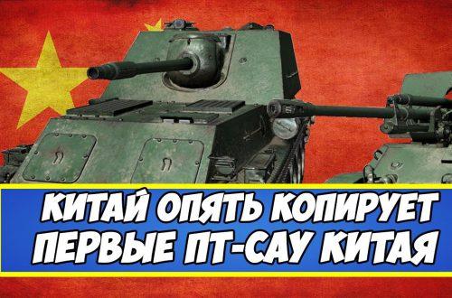 World of Tanks — гайд по T-26G FT