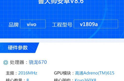 Смартфон Vivo X23 засветился в бенчмарке с SoC Snapdragon 670