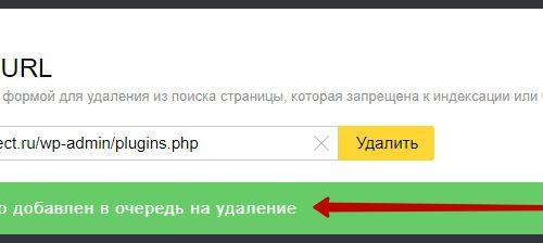 Как удалить страницу из поиска Яндекс Вебмастер