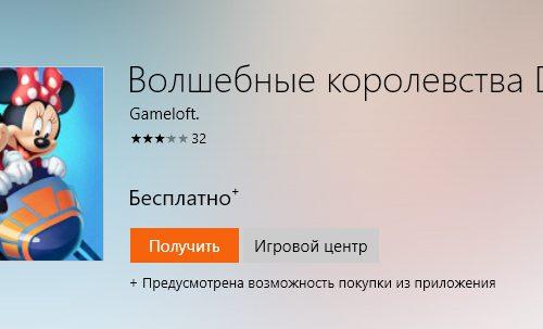 Волшебные королевства Disney играть бесплатно на Windows 10
