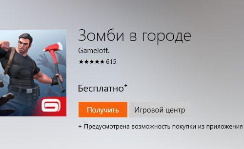Зомби в городе играть бесплатно на Windows 10