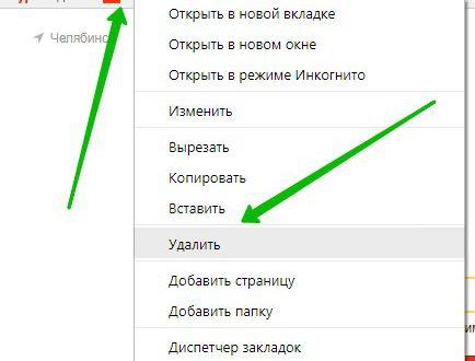 Закладки в Яндекс браузере настройка удалить сохранить добавить