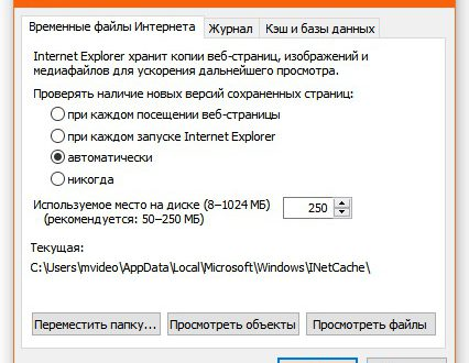 Очистить куки на компьютере Windows 10