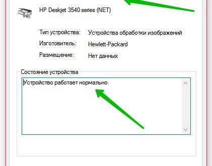 Устройства обработки изображений Windows 10
