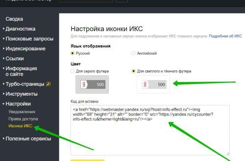 ИКС сайта Яндекс Вебмастер проверить показатель 100%