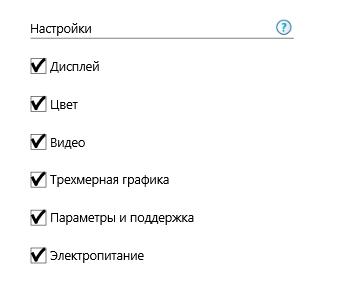 Профили Windows 10