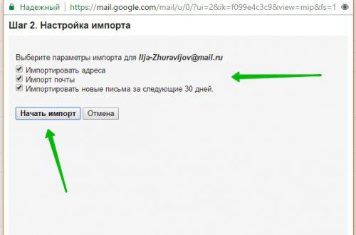 Импорт почты и контакты в гугл из яндекс mail Hotmail