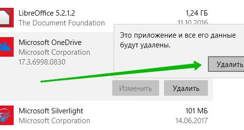 Как удалить OneDrive на Windows 10