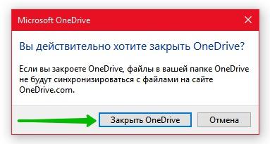 Как отключить OneDrive Windows 10