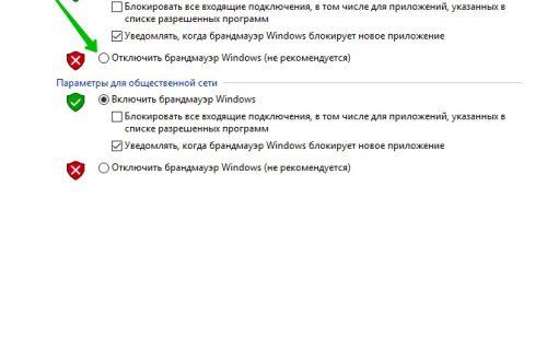 Включить или отключить Брандмауэр Windows 10