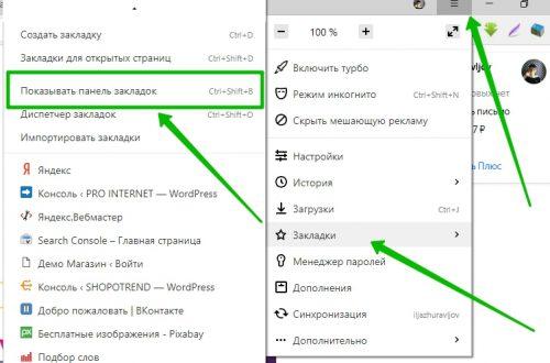 Как сделать закладку в Яндекс браузере инструкция