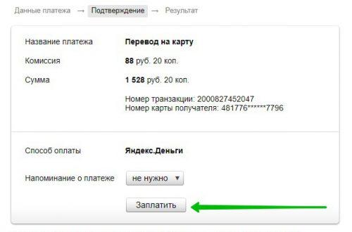 Перевод с Яндекс деньги на Сбербанк карту как сделать