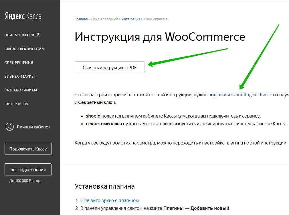 инструкция Яндекс Woocommerce