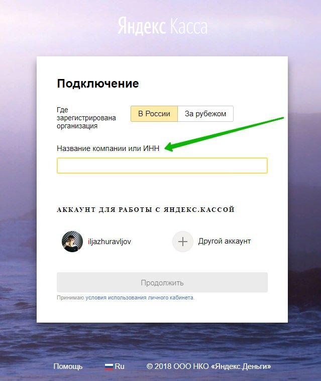 подключиться к Яндекс Кассе