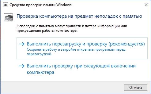 Средство проверки памяти Windows 10, как проверить память