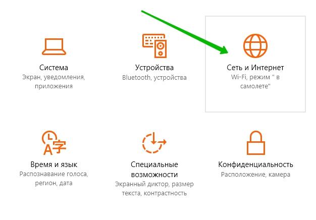 Свойства сети Windows 10
