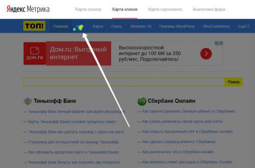 Как посмотреть карта кликов в Яндекс Метрика