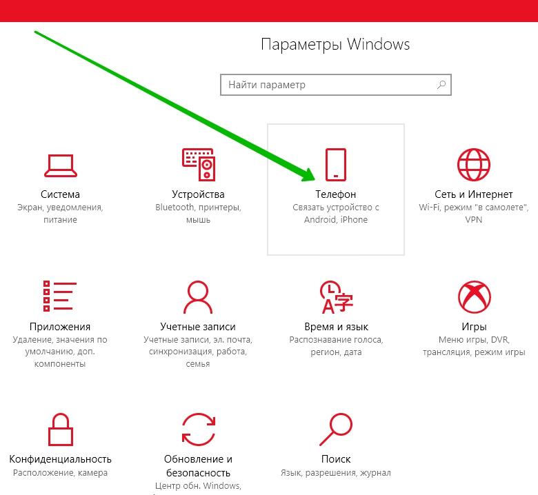 параметры телефон Windows 10