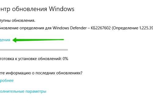 Как проверить наличие обновлений на Windows 10