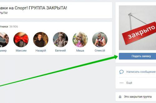 Как закрыть группу в ВК вконтакте инструкция