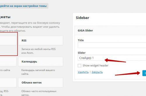 WordPress плагин слайдер эффектные переходы