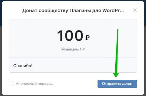 Как сделать донат в группе ВК приложение
