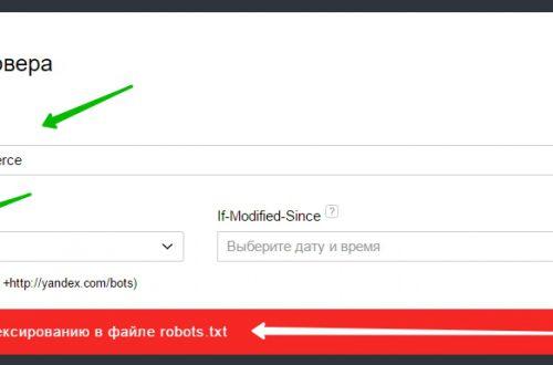 Как узнать что страница URL закрыта от индексации Яндекс Robots txt