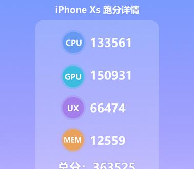 Смартфон iPhone XS в AnTuTu установил новый рекорд