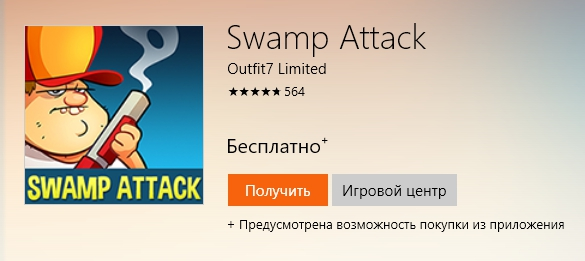 Swamp Attack играть бесплатно на Windows
